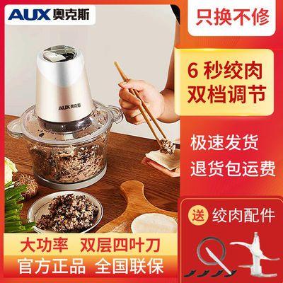 奥克斯绞肉机商用大容量电动搅拌机料理机多功能家用大功率搅肉机