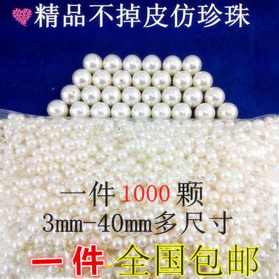 DIY手工材料假珍珠3-40mm双孔圆珠子串珠饰品配件abs仿珍珠散珠