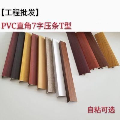 PVC7字形木纹收边条L型衣柜地板收口条木纹复合木地板直角线条