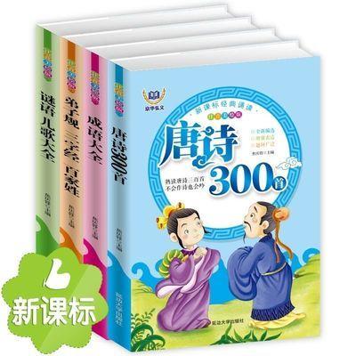 正版经典诵读唐诗300三百首成语大全弟子规三字经儿童课外书任选