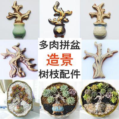 多肉花盆造景树枝盆景小配件园艺多肉装饰品陶瓷摆件手工艺品拼盘