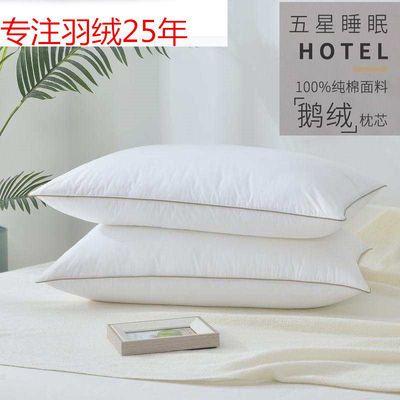 羽绒枕头白鹅绒羽毛家用全棉成人五星级酒店单人双人护颈枕芯一对
