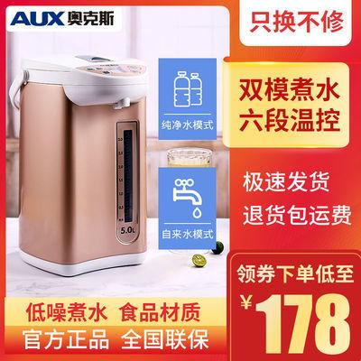 奥克斯电开水瓶不锈钢电热水壶家用大容量恒温开水瓶烧水器烧水壶