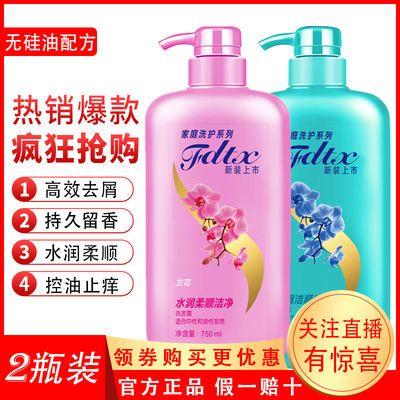 【2瓶装】正品1500ml洗发水男女去屑柔顺控油深层清洁洗发露套装