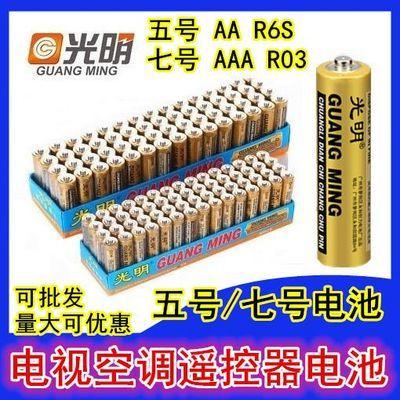 七号五号光明7号5号空调玩具车电视遥控器AAA1.5V碳性家用干电池