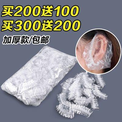 一次性耳套防水耳朵套烫染发用耳罩打耳洞的洗澡美发染头防尘女士