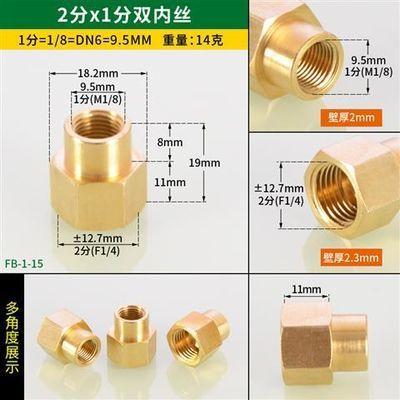 全铜4分转2分双内丝直接1寸变6分管古3分转2分大小头水管气动接头