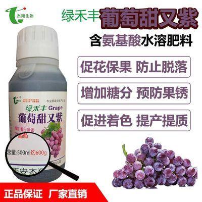 杰翔生物绿禾丰葡萄甜又紫含氨基酸水溶肥料500ml