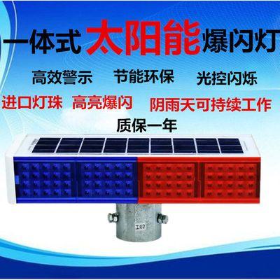 太阳能灯太阳能爆闪灯四灯双面警示灯信号灯道路LED交通爆闪灯