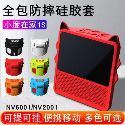 小度在家1s保护套全包小度在家1s钢化膜高清NV6001/NV2001贴膜小