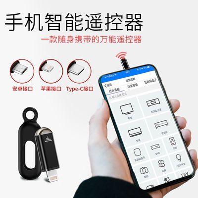 万能手机遥控器红外线遥控头手机红外线发射器空调机顶盒遥控器