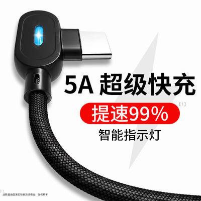 华为手机充电线type-c快充数据线p30荣耀20nova4畅享9安卓8mate10