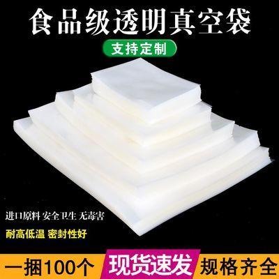 腊肉真空袋食品袋抽真空袋子透明压缩袋真空机塑封包装袋商用光面