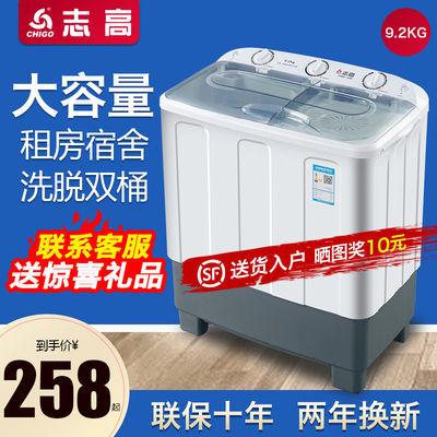 志高半自动洗衣机小型家用双桶双杠6.8/ 8.5公斤大容量迷你甩干