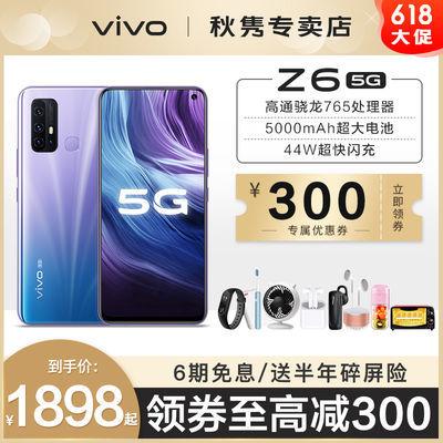【2月29日上市】vivo z6全新正品手机 vivoz5 z5s Z5X z3x 同系