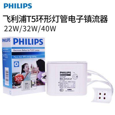 飞利浦T5环形管电子镇流器荧光灯管 22W/32W/40W圆形吸顶灯变压器