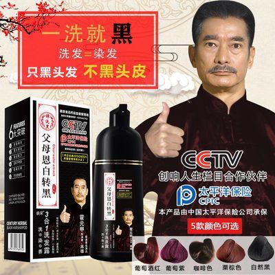 父母恩一支黑天然植物染发剂自己染染发膏白发转黑发一洗黑洗发水