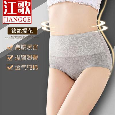 [江歌]3/5条95%棉女士高腰内裤女蕾丝提花大码性感收腹提臀三角裤