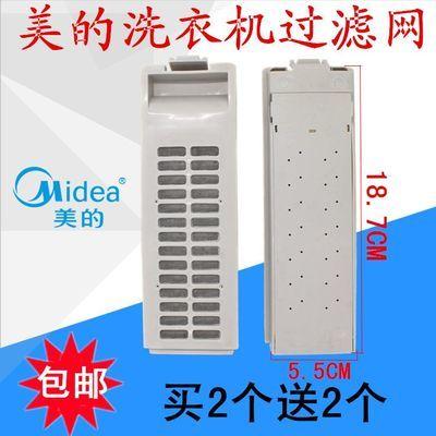 美的MB53-3006G MB55-3006G洗衣机过滤网袋盒垃圾袋网洗衣机配件