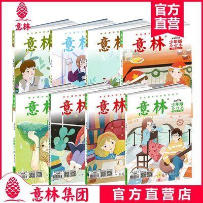 【特价】意林少年版合订本2020年94卷2019小学初中生作文素材校园