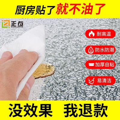 自粘加厚防水厨房防油贴纸灶台橱柜墙面墙贴纸防水防潮耐高温壁纸