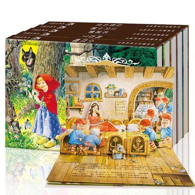 【特价】经典童话3D立体书幼儿启蒙早教儿童绘本书籍翻翻书宝宝图