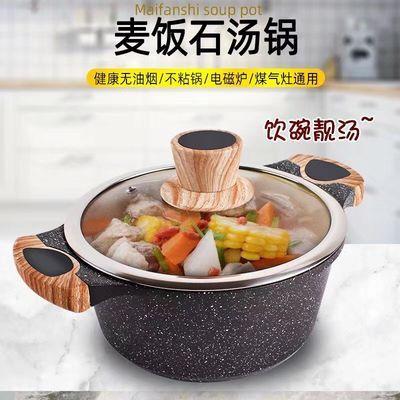 韩国麦饭石汤锅双耳炖锅家用火锅锅泡面锅铝锅不粘锅燃气电磁炉用