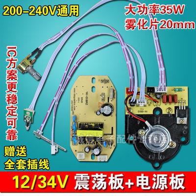 包邮 加湿器电源板雾化板震荡板控制主板25mm雾化片通用配件35W