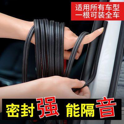 汽车密封条B型车门隔音条通用门框加厚防撞胶条防尘改装装饰用品