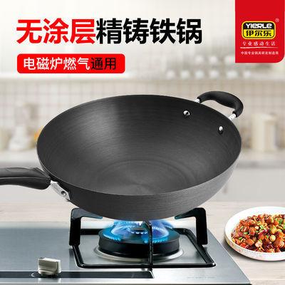 伊尔乐不生锈2代无涂层铁锅炒锅厨房炒菜锅 爆炒王章丘手工铁锅