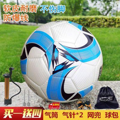 60810/【防爆内胆】正品足球5号成人4号中小学生儿童校园训练比赛PU足球