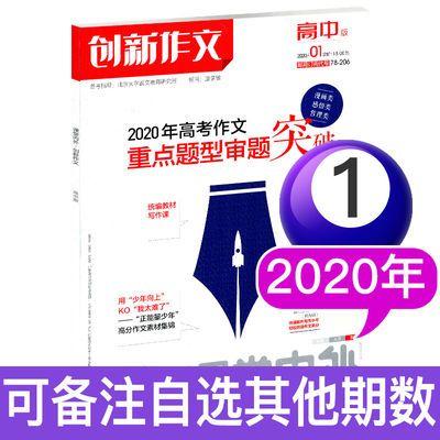 【特价】课堂内外创新作文初中/高中版2020年1-4月学生语文作文素