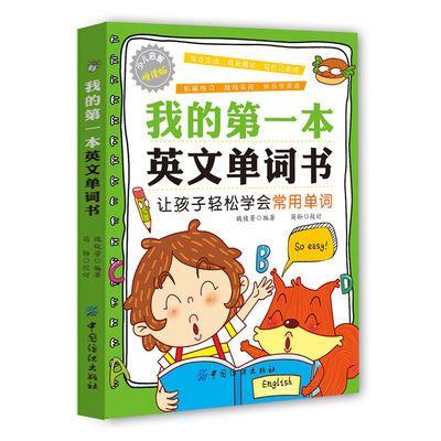 小学生课外阅读 我的一本英文单词书让孩子轻松学会常用单词书籍
