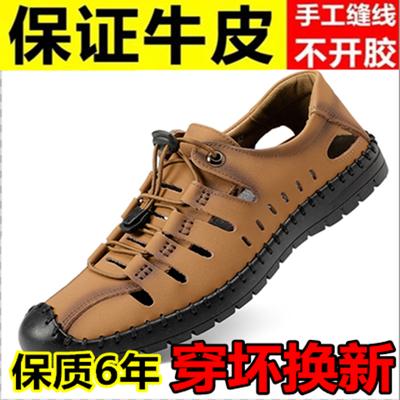 【不是牛皮包退】正品牛皮夏季皮凉鞋男户外真皮洞洞鞋透气休闲鞋