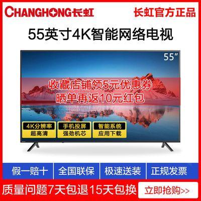 长虹4K智能网络液晶电视机65/55/50/43/39/32英寸高清wifi正品