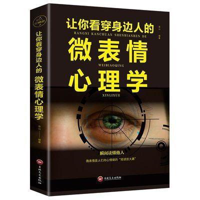 【特价】让你看穿身边人的微表情心理学读心术情感生活基础畅销书