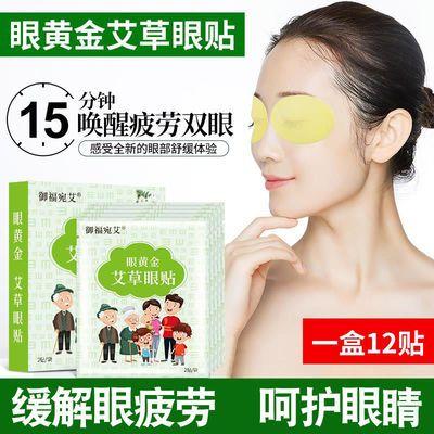艾草贴护眼贴膜缓解眼疲劳近视眼干涩去眼袋黑眼圈纯中药眼膜眼贴