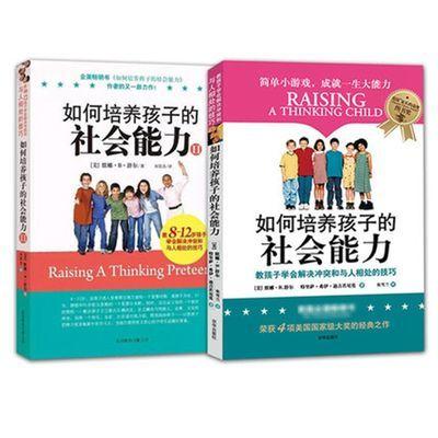 【特价】正版现货正面管教简・尼尔森家庭教育孩子的书籍儿童心理