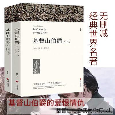 【特价】基督山伯爵原版大仲马的书籍原版书成人版典藏版无删减长