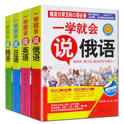 【特价】一学就会说英语日语韩语俄语词典 速学速用日常交际书籍