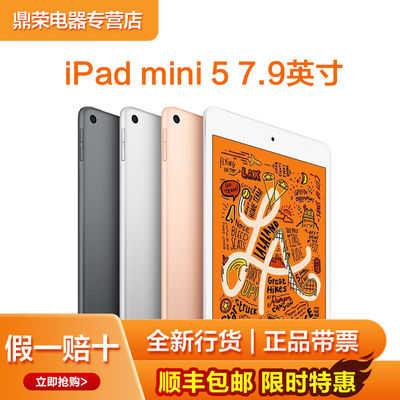 21点抢券:Apple 苹果 ipad mini 5 2019款 7.9英寸平板电脑 64GB WLAN