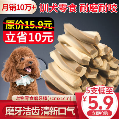 宠物零食狗狗磨牙棒狗咬胶洁牙棒洁齿棒幼犬磨牙骨泰迪零食