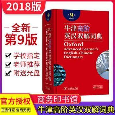 【特价】牛津高阶双解英汉词典第9版初高英语词典字典工具书英语