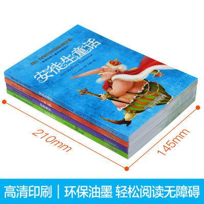 【特价】全套4册安徒生童话格林童话全集伊索寓言儿童故事书小学