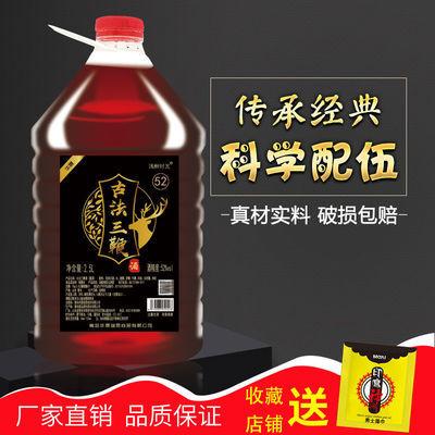 【52度】古法三鞭酒男士滋补养生有劲酒非保健酒升级2.5L尊享版
