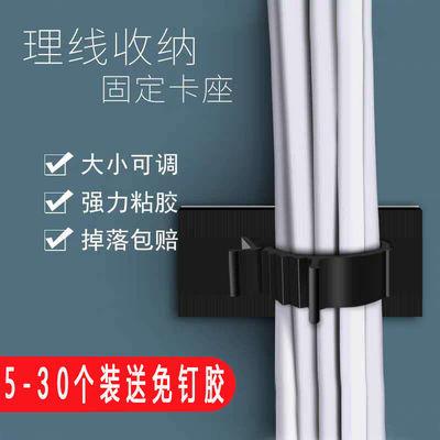 可调节理线扣家用电线集线器网线理线器免打孔自粘式排线绕线卡扣