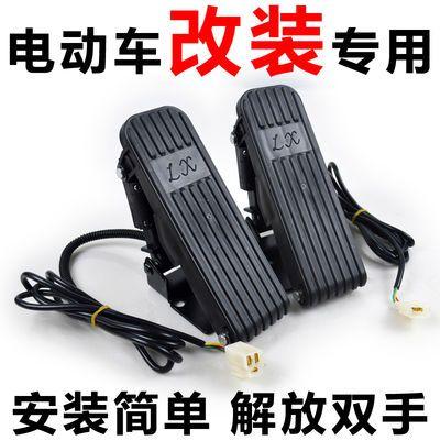 电动三轮车脚踏油门地毯式加速器电动车配件二轮四轮车改装加速器