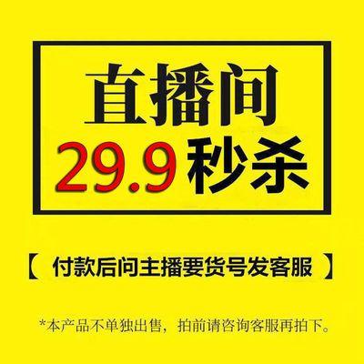 29.9粉丝福利 韩版女装 直播间看中款式扣号 付款后拿货号发客服