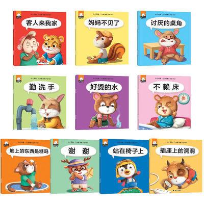 【特价】2-3岁宝宝情商行为习惯培养管理绘本故事书儿童书籍幼儿