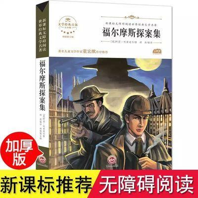 【特价】福尔摩斯探案全集正版小学生四五六年级课外书阅读侦探小
